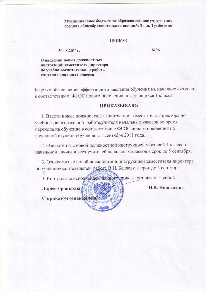 инструкций должностных образец приказ введении в